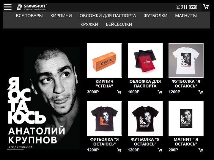 Магазин сувернирной продукции Анатолия Крупнова