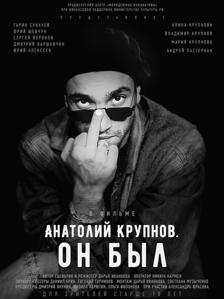Апрель 2019: документальный фильм «АНАТОЛИЙ КРУПНОВ. ОН БЫЛ…»!